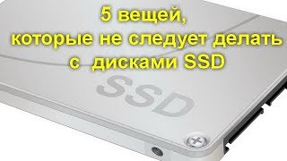 5 вещей, которые не следует делать с твердотельными дисками SSD