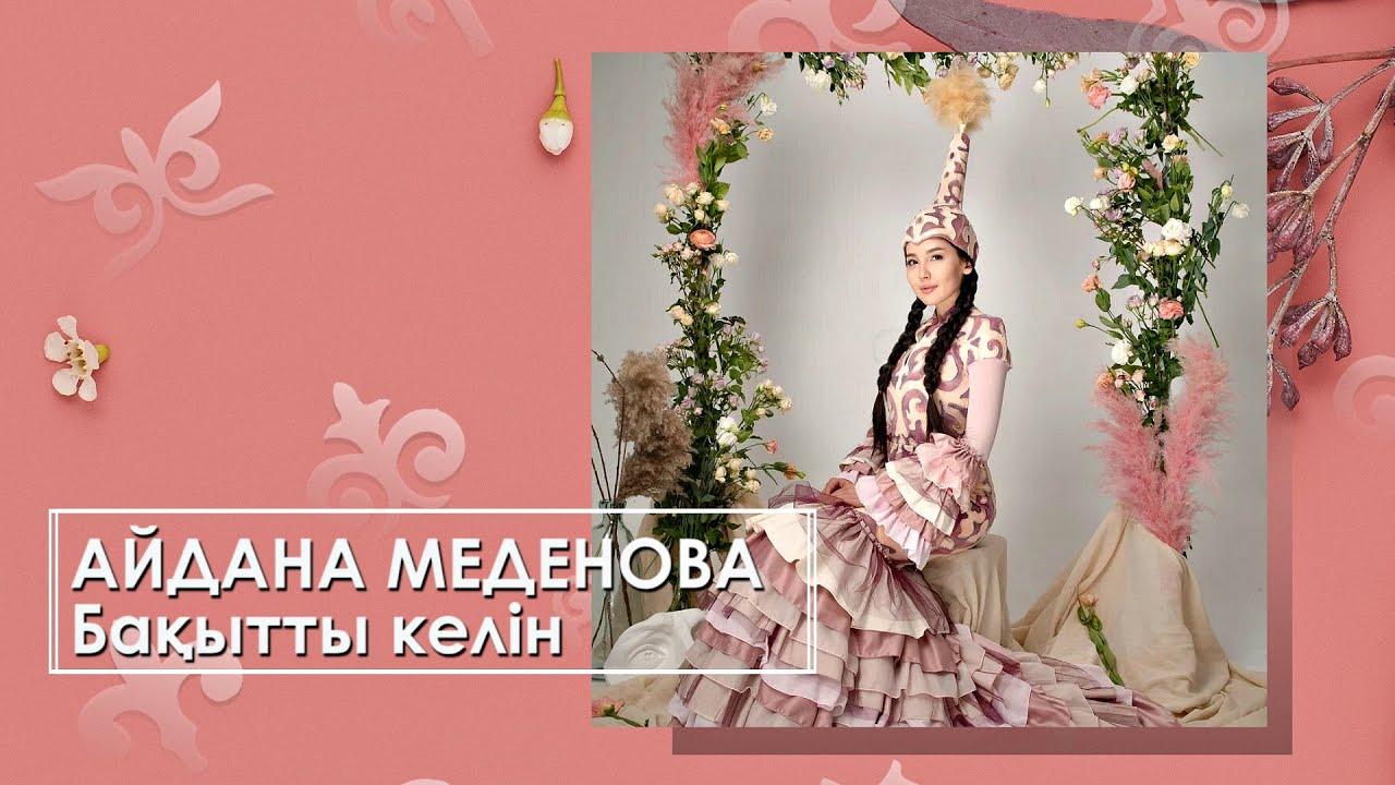 Айдана Меденова — Бақытты келін (аудио)