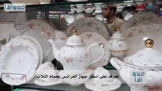 بالفيديو :تعرف علي اسعار جهاز العرائس بحمام التلات