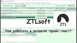Как работать в разделе прайс-лист? Урок по программе для зуботехнической лаборатории ZTLsoft