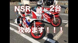 【モトブログ】NSR250 2台でガチで峠を攻めてみた!ヤバスギィ!@9【MotoVlog】 thumbnail