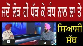 ਹੁਣ ਹੋਰ ਪਿਛਾਂਹ ਕਿੱਥੇ ਧੱਕ ਦਿਓਗੇ  | Punjab Television