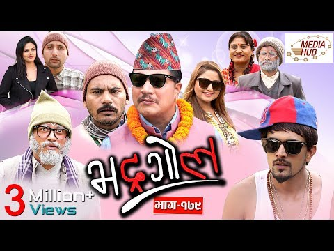 Bhadragol, Episode-179, 5-October-2018, By Media Hub Official Channel