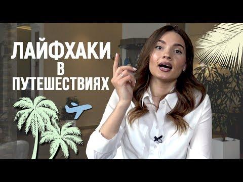 ЛАЙФХАКИ ПУТЕШЕСТВЕННИКОВ / Как и на чем экономить?