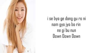 MAMAMOO (마마무) - 장마 (Rainy Season) Easy Lyrics