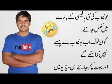 YouTube Policy Update 2017 | Account Monetization Terms & Conditions | Earning will decrease 😂😂