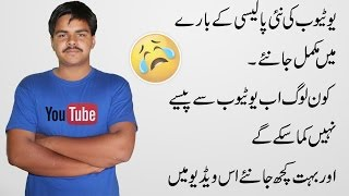 YouTube Policy Update 2017 | Account Monetization Terms & Conditions | Earning will decrease 😂😂 thumbnail