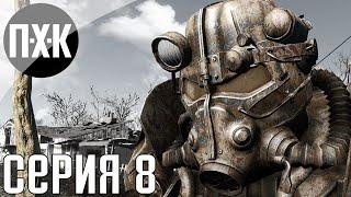 """Fallout 4. Русская озвучка. Прохождение 8. Сложность """"Очень высоко / Very Hard""""."""