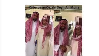 Sheikh Ali Mullah Makkah. Ali Ahmad Mullah. Muadhin Masjid Al Haram. Kabe müezzini Şeyh Ali Mullah
