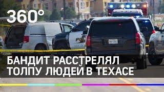 Бандит расстрелял толпу людей в Техасе. Пять человек погибли