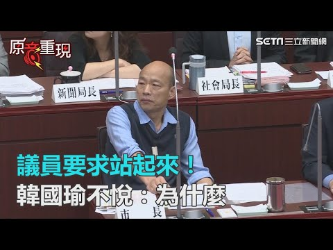 議員要求站起來!韓國瑜不悅:為什麼我要像小學生一樣站著|三立新聞網SETN.com