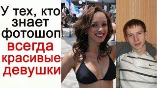 Лютые Приколы У тех, кто знает фотошоп всегда красивые девушки Угарные мемы