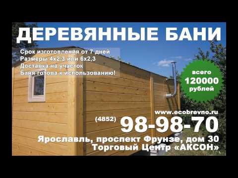 Готовые мобильные деревянные бани в Ярославле