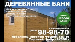 Готовые мобильные деревянные бани в Ярославле(, 2014-06-08T10:51:21.000Z)
