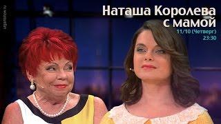 Вечерний Ургант - Наташа Королева, Людмила Порывай, группа