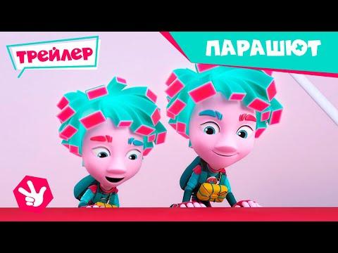 Фиксики - Парашют (Трейлер новой серии) / Fixiki