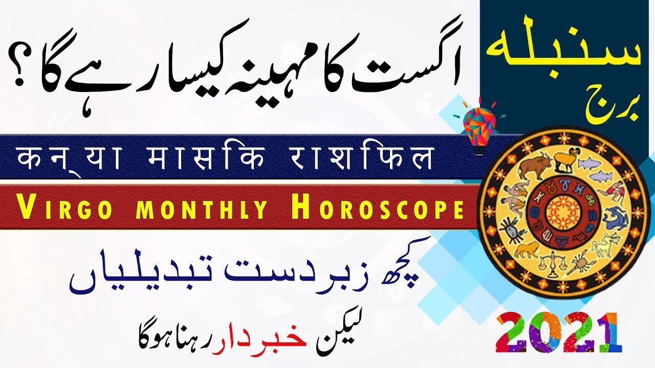 VIRGO Monthly Horoscope, August 2021, Urdu & Hindi, Monthly Forecast, Prediction, Astrology
