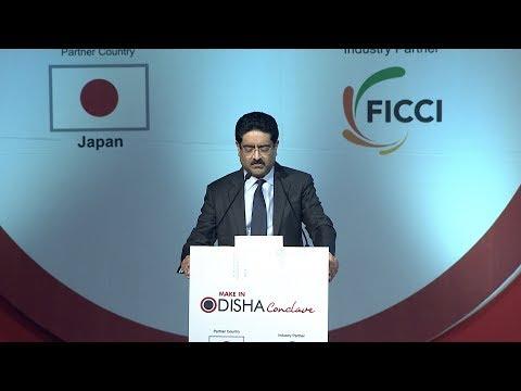 Kumar Mangalam Birla, Chairman, Aditya Birla Group @ Make in Odisha Conclave 2018 - Speech