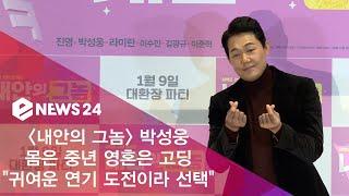 '내안의 그놈' 박성웅 '귀여운 고딩 연기, 도전이라 선택' 181226