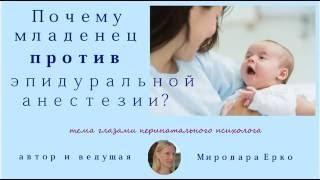 Почему младенец против эпидуральной анестезии?