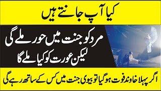 اگر پہلا خاوند فوت ہوگیا تو جنت میں بیوی کس کے ساتھ رہے گی؟  -  Life of Heaven in Urdu