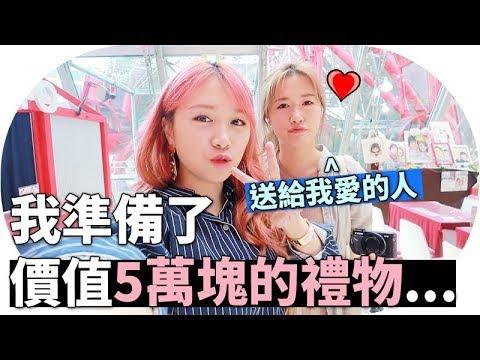 [MaoMi TV]  花光5萬日元前不能回家挑戰?...ft MaoMao TV   Mira 咪拉