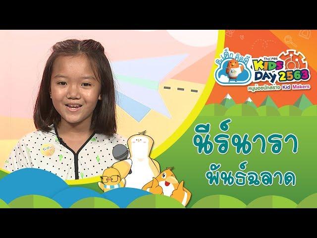 ด.ญ.นีร์นารา พันธ์ฉลาด I ผู้ประกาศข่าวตัวจิ๋ว ThaiPBS Kids Day 2563
