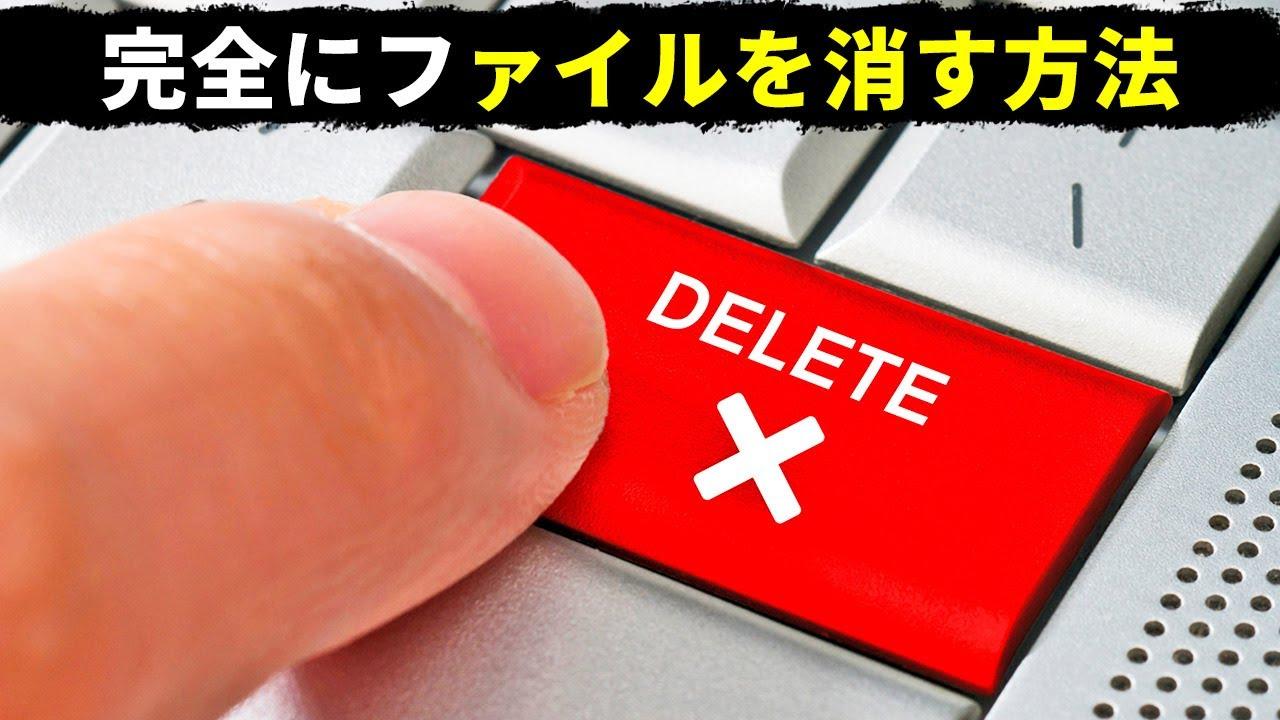 削除されたファイルは完全には消えていない?