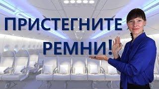 видео Английский язык для бортпроводников