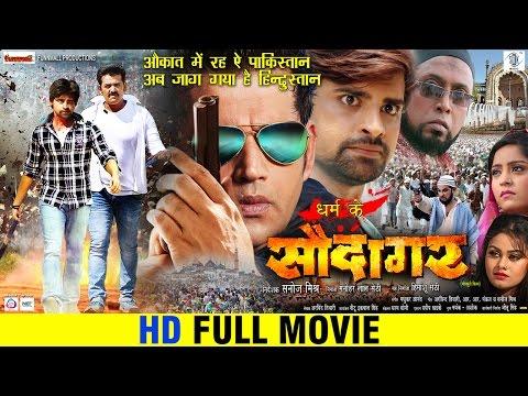 Dharam Ke SAUDAGAR | Superhit Full Bhojpuri Movie