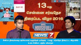 2nd Day analysis by Screenplay analyst Karundhel Rajesh | 13th Chennai International Film Festival