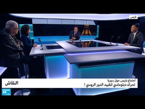 ...اجتماع باريس حول سوريا: تحرك دبلوماسي لتقييد الدور ال  - نشر قبل 11 ساعة
