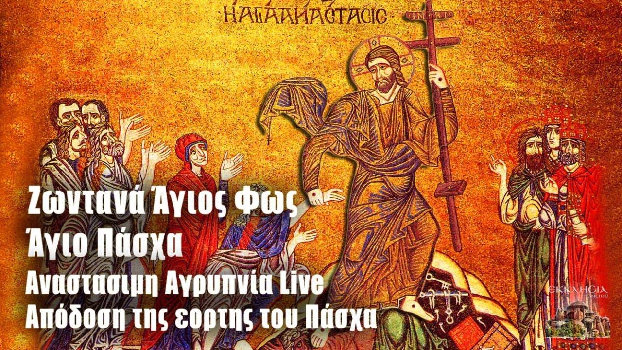 Live : Απόδοση της εορτής του Πάσχα - Ιερά Αγρυπνία