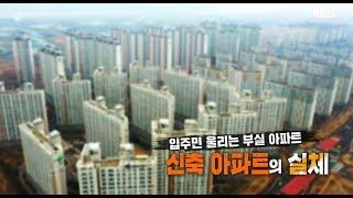 [풀영상] KBS 추적60분_입주민 울리는 부실 아파트 신축 아파트의 실체_20190322