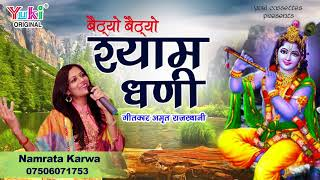 बैठ्यो बैठ्यो श्याम धणी | Baithyo Baithyo Shyam Dhani | Namrata Karwa | Haryanvi Shyam Bhajan
