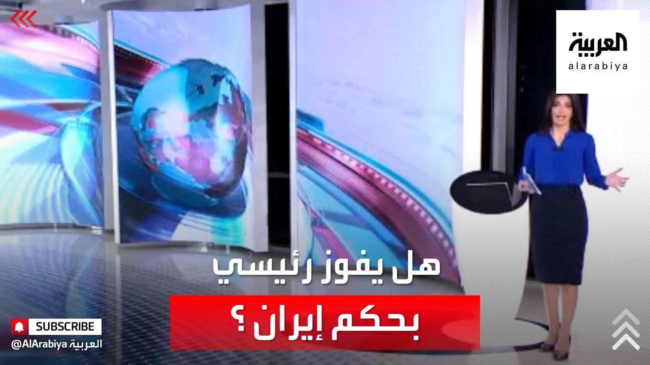 إبراهيم رئيسي يقترب من حسم منصب الرئيس في إيران  - نشر قبل 4 ساعة