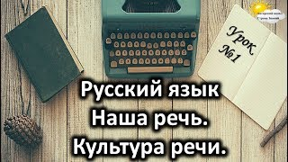 Русский язык. Урок №1. Тема: