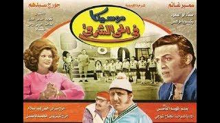مسرحية موسيكا في الحي الشرقي | سمير غانم - صفاء أبو السعود - چورﭺ سيدهم | كاملة