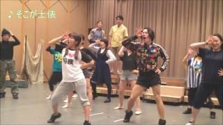 ミュージカル「土俵で相撲をとることは大変キケンです」 劇作/演出:北...