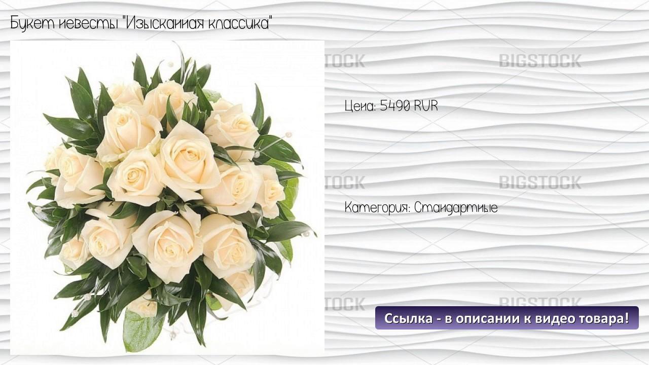 Если же вы так и не смогли окончательно определиться какой купить букет невесты в москве из-за огромного выбора, то просто выберите несколько наиболее приглянувшихся картинок из каталога портала и смело отправляйтесь в один из представленных цветочных салонов заказать свадебный букет.