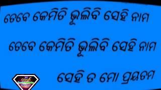 BHALA LAGE MOTE JISU NAMO TRACK/KARAOKE