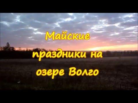 Майские праздники на озере Волго (18+)