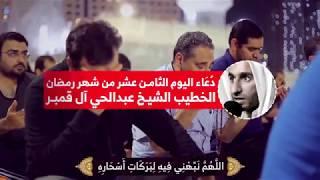 دعاء اليوم الثامن عشر من شهر رمضان - الشيخ عبدالحي آل قمبر