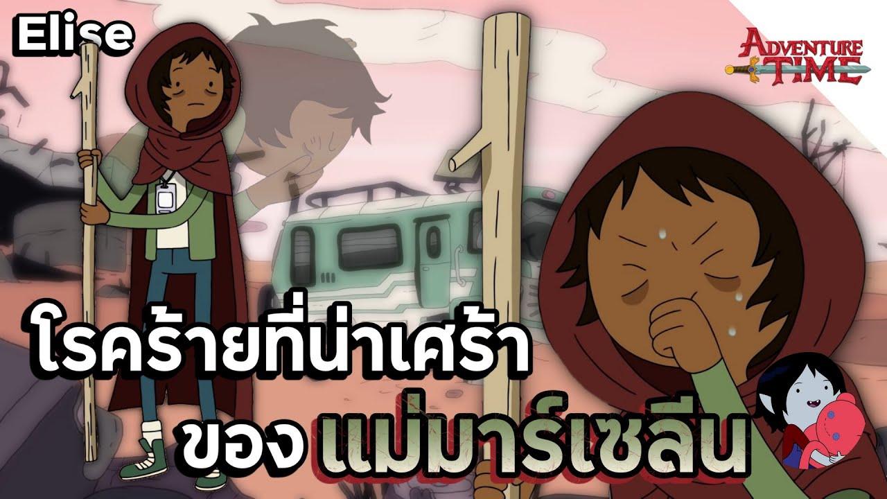 🔥Elise แม่ของมาร์เซลีน - Adventure Time