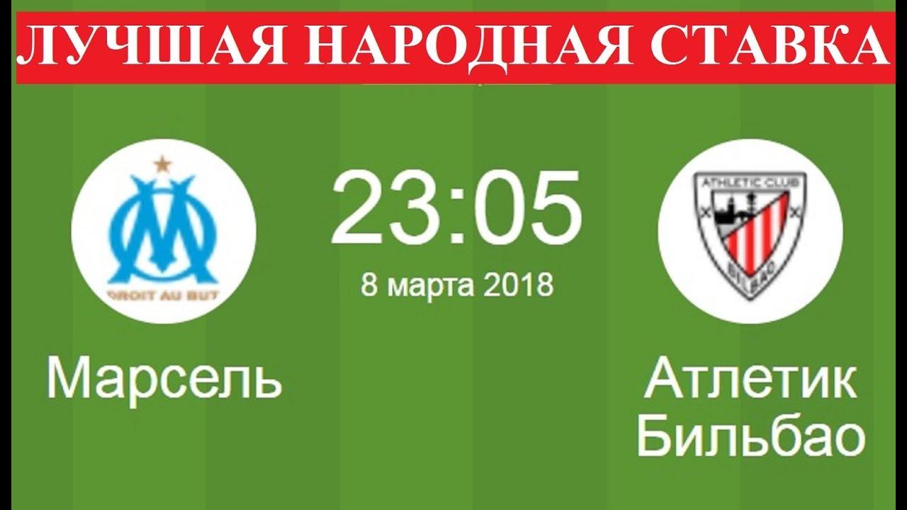 Прогноз на матч Марсель - Атлетик Бильбао 08 марта 2018