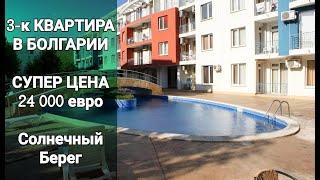 "Супер Цена, 3-к Квартира за 24 000 € | Недвижимость в Болгарии ""Sunny Day 3"""