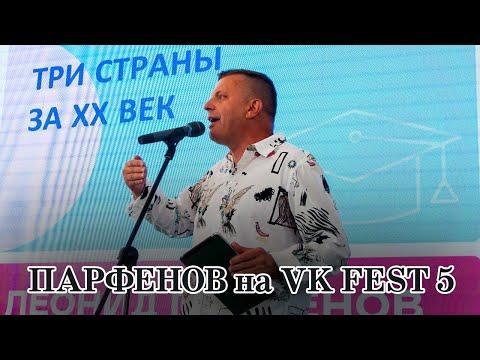 ПАРФЁНОВ на VK FEST 5