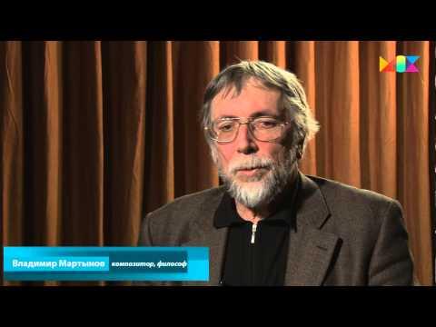 Владимир Мартынов-интервью 8