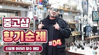 ENG CC] 서울에 중고 향수 매장이...?? : 신…