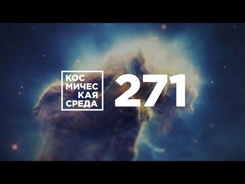 Космическая среда № 271 от 19 февраля 2020 года